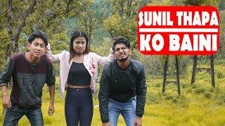Sunil Thapa Ko Baini |Modern Love | Nepali Comedy Short Film| SNS Entertainment