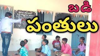 Badi Panthulu village comedy short film in telugu | village comedy