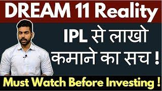 Dream 11 Reality | Fantasy Cricket | Dream 11 Real or Fake / Legal ? | Complete Details | Hindi