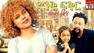 ድንቅ ፍቅር - Ethiopian movie 2019 latest full film Amharic film eswan beye