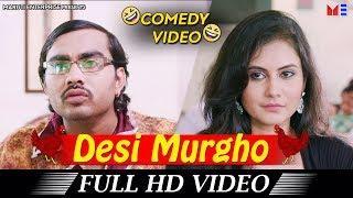 Desi Murgho | Comedy Scene | Jignesh Kaviraj | Chini Raval | Maruti Enterprise