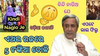 Raja Special Comedy | Naveen Patnaik Funny Khanti Berhampuriya Odia 2018 Rajo Video || Berhampur Aj.