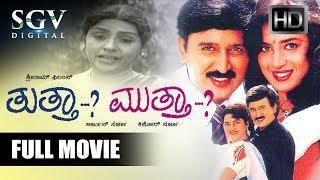 Tutta Mutta - Kannada Full Movie | Family Film | Super Hit Movies | Ramesh Aravind, Prema