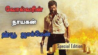 'வோல்வரின்' என்கிற ஹ்யூ ஜாக்மேன் | Hugh Jackman Tamil | Wolverine Tamil | X Men Tamil