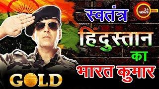 अक्षय कुमार कैसे बने भारत कुमार | Gold Story | Mouni Roy | 15th August 2018