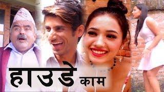 New Nepali comedy Film '' HAUDE '' हाउडे Ft.Gopte Kagi || Suke Don || Deepa || Aale ||