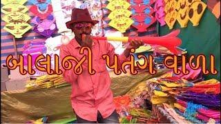 બાલાજી પતંગ વાળા    Best Gujarati Comedy Short Film 2019    Amazing Wild Boys