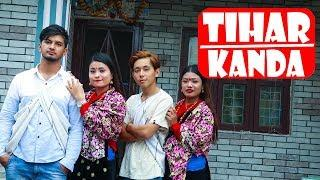 Tihar Kanda|Modern Love|Nepali Comedy Short Film|SNS Entertainment