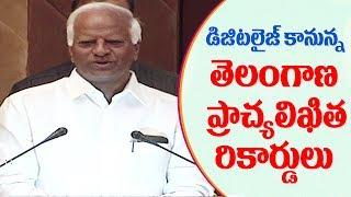 kadiyam on historical records | Deputy CM Srihari | Great Telangana TV... | Great Telangana TV