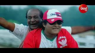 Odia Film Comedy - ତୋର ମୋର ଯୋଡି ସୁନ୍ଦର Tora Mora Jodi Sundara