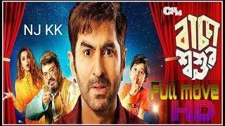 Bachcha sosur -Jeet new bangla full movie hd-2019 (100_ Original )_HIGH #NJKK24