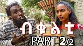 BUKLTI /ብቁልቲ [PART 2] NEW Tigrigna Comedy film PART 2