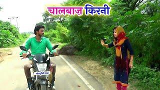 || COMEDY VIDEO || चालबाज़ किरनी || Bhojpuri Khati Dehati Video |MR Bhojpuriya