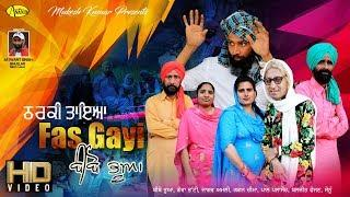 LATEST PUNJABI MOVIE 2019 l THARKI TAIYA FAS GAYI BIBO BHUA l PUNJABI NEW FULL COMEDY ONLINE MOVIE