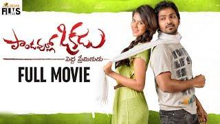 Pandavullo Okkadu Telugu Full Movie 4K Ultra | Vaibhav | Sonam Bajwa | Maruthi | Mango Indian Films