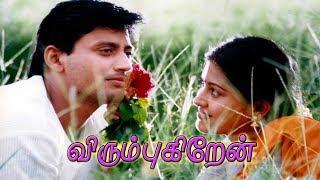 Virumbugiren   Tamil love story movie   Prashanth,Sneha   Susi Ganeshan   Deva Full HD Video