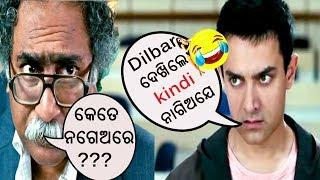 Berhampuriya 3 Idiots Comedy | 3 Idiots in Odia Berhampur Comedy Video | Odia 3 Idiots Comedy Video