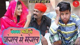 Jangal Main Mangal - Kaka Bhatij Comedy Show | Pankaj Sharma | जंगल में मंगल | Surana Film Studio