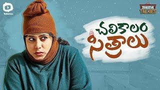 Naina Talkies Comedy Web Series | Chalikalam Sitralu | 2018 Telugu Web Series | Sunaina | Khelpedia