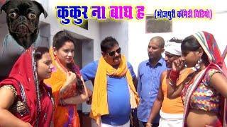 || COMEDY VIDEO || कुकुर ना बाघ ह , Kukur Na Bagh h , भोजपुरी कॉमेडी , JMMB Films