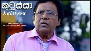 Katussa Sinhala Full Movie l Sinhala Comedy Film