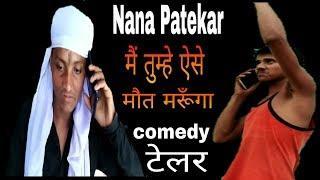 Nana Patekar Krantiveer film comedy tailor by Abhishek yadav