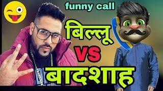 बिल्लू vs badshah funny call comedy //tom funny call videos