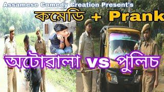 অটোৱালা Vs পুলিচ||Auto driver vs Police||A Comedy Short film||New assamese Comedy|| obey traic rules