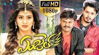 Angel Latest Telugu Full Length Movie   Naga Anvesh, Hebah Patel, Sapthagiri - 2018