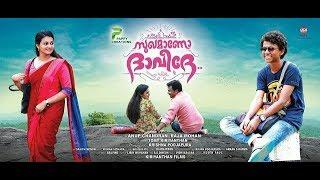 Sukhamano Daveede Malayalam Full Movie 2018 | 2018 New Released Malayalam Full Movie HD