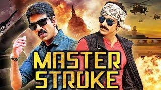 Master Stroke (2018) Telugu Film Dubbed Into Hindi Full Movie | Ravi Teja, Ileana Dcruz