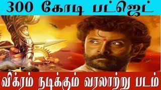 Vikram 300 crore budget | Vikram's next historical film | In 32 languages