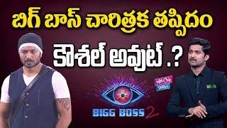 Bigg Boss Historical Mistake For Kaushal Elimination | Kaushal Army | #Nani | YOYO Cine Talkies