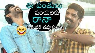 C/o Kancharapalem Movie Team Comedy Interview | Praveena Paruchuri | Maha Venkatesh | DC
