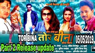 Tor bina part 2 release update || tor bina full film || tor bina part 2