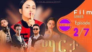 Nati TV - Marta {ማርታ} - New Eritrean Series Movie 2018 - S01 Episode 2/7