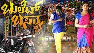 Bullet Basya Kannada Full Movie - New Kannada Movies 2018