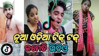 Odia best tiktok comedy video || Tik Tok Odia Comedy Full Masti || New Odia Tik Tok Musically video