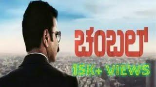 Chambal Kannada full movie   Sathish ninasam   sonu gowda