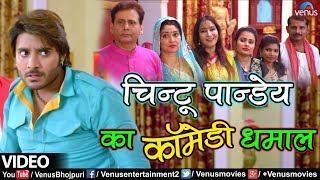 Pradeep Pandey ''Chintu'' का कॉमेडी धमाल   Sasural Bhojpuri Movie   Best Comedy Scene