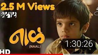 #naal full marathi movie