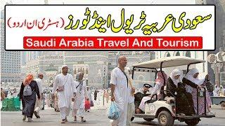 Saudi Arabia Travel And Historical Places Documentary in Urdu - Justuju Ka Safar