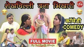 Latest Shekhchilli Comedy ! Shekhchilli Bana Bhikhari ! शेखचिल्ली बना भिखारी