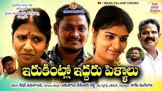 ఇరుకింట్లో ఇద్దరు పెళ్ళాలు - Telugu Short Film l Latest Village Comedy I Mana Village Cinema