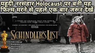 Schindler List Movie | Historical Drama Film Schindler List | Must Watch Movies