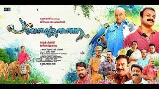 New Malayalam Full Movie | Jayaram | Kunchacko Boban | Panchavarnathatha