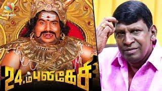 Yogi Babu To Replace Vadivelu ? | Shankar , Imsai Arasan 24am Pulikesi | Hot News