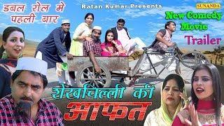 शेखचिल्ली की आफत !! Official Trailer !! New Comedy Movie !! 2019 Shekhchilli Video