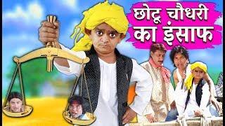 CHOTU CHAUDHARY KA INSAAF | छोटू चौधरी का इंसाफ | Khandesh Hindi Comedy | Chotu Dada Comedy Video