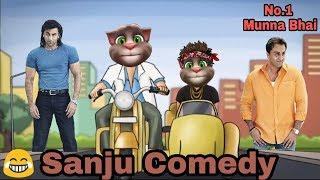 Sanju Film - Talking Tom Comedy ! Munna Bhai Comedy Videos ! Sanju Movie